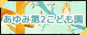あゆみ第2こども園