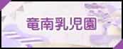 bnr_nyuji